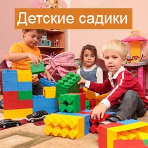 Детские сады Любима