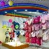Детские магазины в Любиме